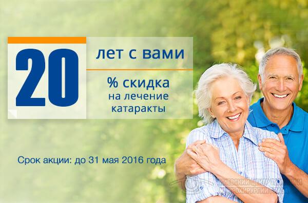 kctg_20l_katarakta_vnutri_bez_nomera